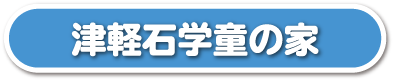 津軽石学童の家