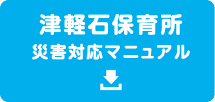 津軽石保育所 災害対応マニュアル
