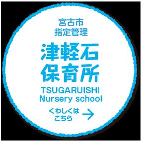 津軽石保育所